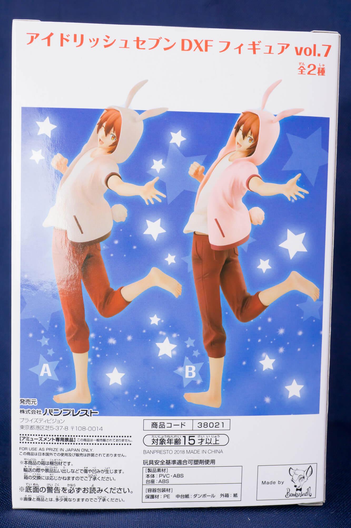 【フィギュアレビュー】アイドリッシュセブン DXFフィギュア vol.7【七瀬陸】