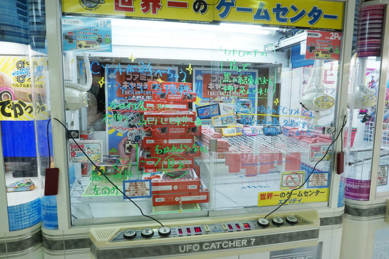 エブリデイ行田店 UFOキャッチャー クレーンゲーム
