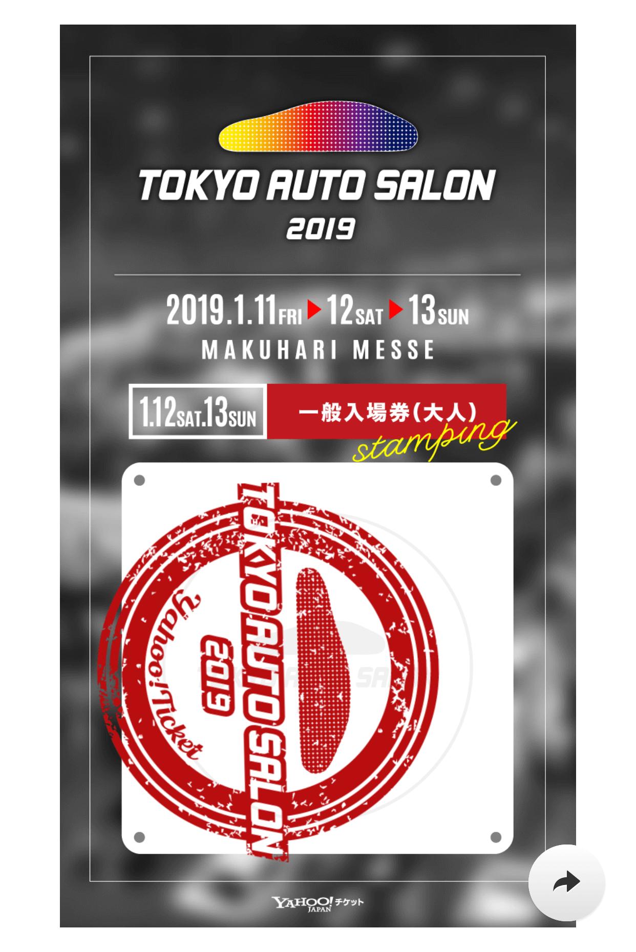 2019東京オートサロン(TAS) 電子チケット